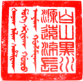 Chinese seal (Qing Dynasty).png