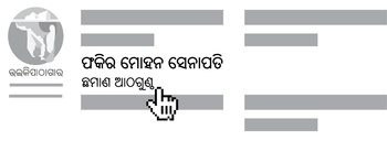 Choosing a book for digitization in Odia Wikisource.png