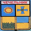 Coat of arms of Чечельник