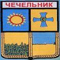 Coat of arms of Chechelnyk.jpg