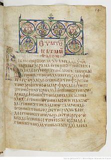 Codex Cyprius handwritten copy of the Bible in Greek