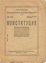 Constitution of Ukrainian Soviet Socialist Republic.jpg