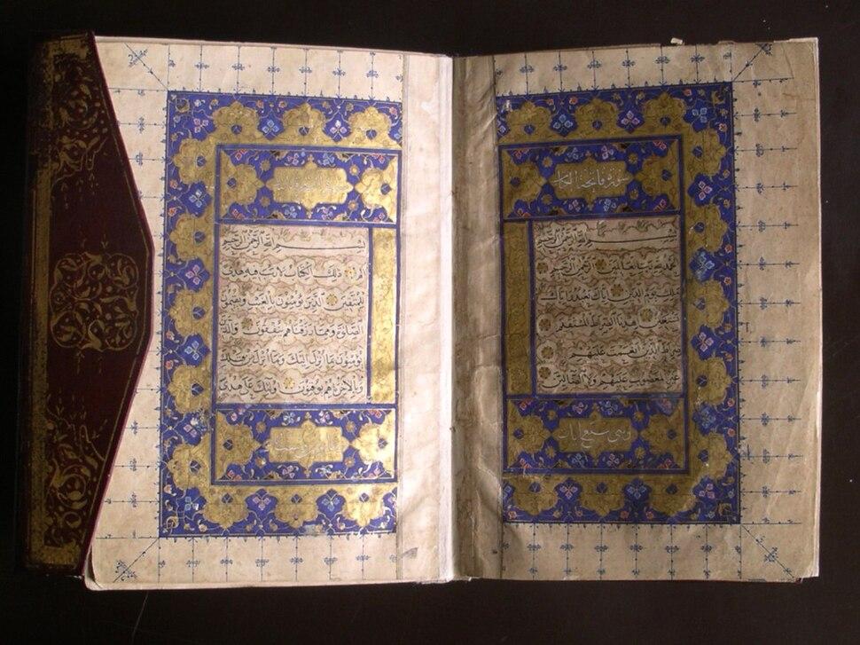 Coran d'ibn al yas