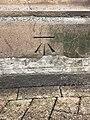 Cut Mark at Ashton-under-Lyne, Nat West.jpg