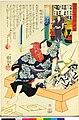 Dai Nihon Rokujo-yo Shu no Uchi (BM 1973,0723,0.26 15).jpg
