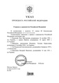 Decree by President of Russia 430 (2015).pdf