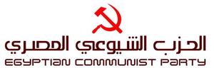 Image result for الحزب الشيوعي المصري