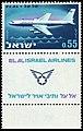 El Al Airlines postage stamp.jpg