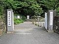 Elizabeth Saunders Home & Miki Sawada Memorial Museum Gate.jpg