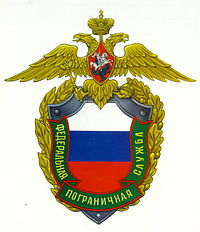 Emblem of the FBS of Russia.jpg