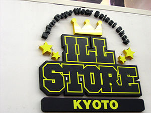 Engrish - A shop front in Kyoto.
