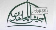 Army of Mujahideen