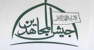 Inter-rebel conflict during the Syrian Civil War - Image: Flag of the Army of Mujahedeen (Syria)