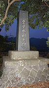 Fongrong Irrigation Memorial Stele.JPG
