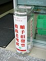 GSWF Uniform Invoice box in front of FamilyMart CTS Store 20100909.jpg