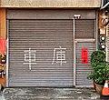 Garage with 車庫.jpg
