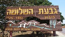 Givat hashlosha entrance.jpg