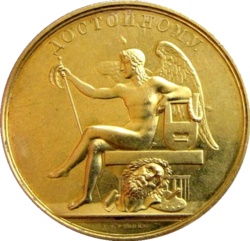 Gold Medal of the Imperial Academy of Arts.png