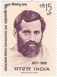 Gopabandhu Das 1964 stamp of India.jpg
