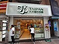 HK CWB 銅鑼灣 Causeway Bay 渣甸街 Jardine's Bazaar Taipan Bakery shop October 2019 SS2.jpg