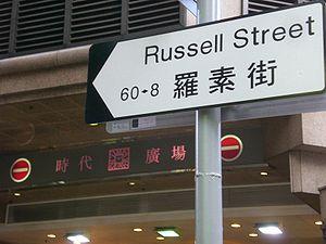 James Russell (judge) - Russell Street, Causeway Bay, Hong Kong.  Named after Russell