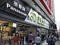 HK Cheung Sha Wan Road 長裕街 志興昌工業大樓 Gee Hing Chang Industrial Building 3DLifeHK shop Panasonic April-2012.JPG