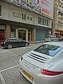 HK Jordan Nathan Road 長樂街 18 Cheong Lok Street Place 18 name sign carpark Jan-2014.JPG