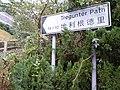 HK ML 半山區 Mid-levels 梅道 May Road 地利根德里 Tregunter Path name sign green leaves February 2020 SS2 01.jpg