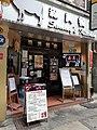 HK SYP 西環 Sai Ying Pun 皇后大道西 Queen's Road West Sammy's Kitchen 13pm April 2020 SS2 13.jpg