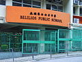 HK Tin Hau Temple Road Belilios Public School Evening 2.JPG