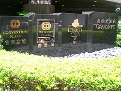 HK Wan Chai Grand Hyatt Hong Kong Dynasty Club.JPG