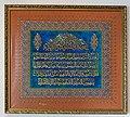 Haji Imar Rahmat (Surah at tawbah).jpg