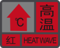 Heat Wave Red 2015 (Guangdong).png