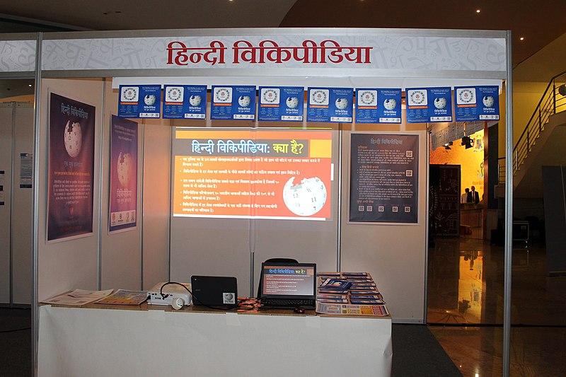 File:Hindi Wikipedia stall at WHC 2018 (1).jpg