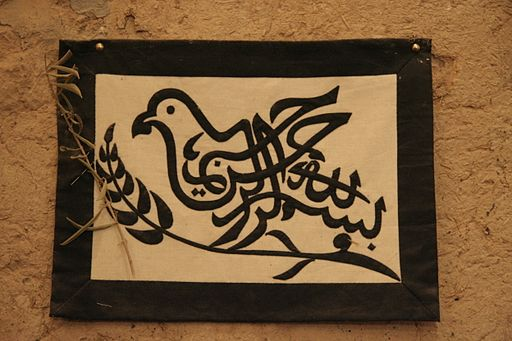 Holy Spirit Calligraphy in the church of Deir Mar Musa al-Habashi
