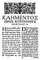 Initium epistulae primae sancti Clementis Romani ad Corinthios.jpg