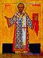 Ioannes Chrysostomus. The Geographer.jpg