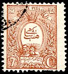 Iran 1889 Sc76 used 13.5.jpg