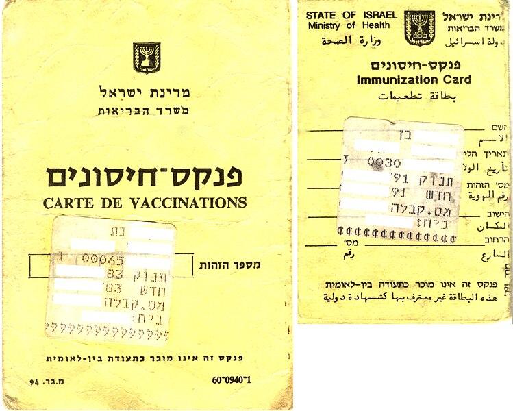 קובץ:Israeli Immunization Cards.jpg
