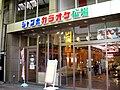 Jumbo Karaoke Hiroba Sanjo Kawaramachi.JPG