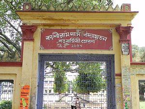 Kashiram Das Institution - Kashiram Das Institution, Katwa