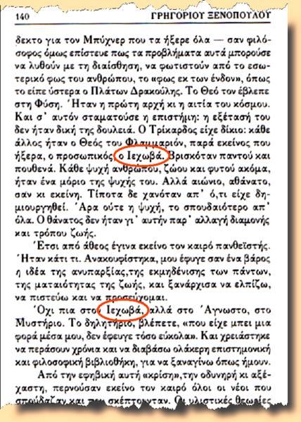 KSENOPOULOS GRIGORIOS H Zoi Mou San Mythistorima p140 Iehova