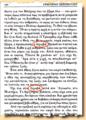 KSENOPOULOS GRIGORIOS H Zoi Mou San Mythistorima p140 Iehova.png