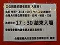 Kadokawa Media Taiwan booth T1730 closing notice 20130817.jpg