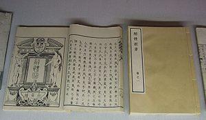 Kaitai Shinsho - A copy of Kaitai Shinsho at Tekijuku.