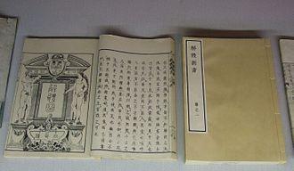 Kaitai Shinsho - A copy of Kaitai Shinsho at Tekijuku