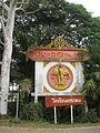 Kamphaeng Phet historical park 03.JPG
