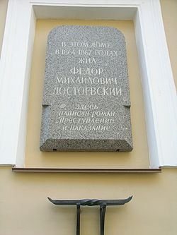 Photo of Fyodor Mikhailovich Dostoevsky stone plaque