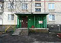 Kharkiv blok (klatka schodowa).jpg