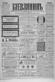 Kievlyanin 1898 225.pdf